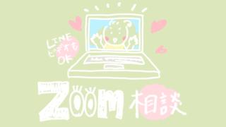 zoomカウンセリング